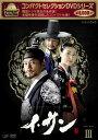 コンパクトセレクション イ・サン DVD-BOX III(5枚組) [ イ・ソジン ]