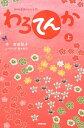 わろてんか(上) NHK連続テレビ小説 [ 吉田智子 ]