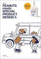 PEANUTS meets SPECIAL PRODUCT DESIGN 5