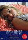青い挑発(ヘア無修正版) [ モアナ・ポッツィ ]