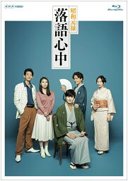 NHKドラマ10「昭和元禄落語心中」【Blu-ray】 [ <strong>岡田将生</strong> ]