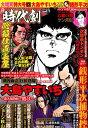 漫画時代劇(vol.7) (GW MOOK)...