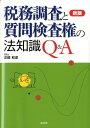 税務調査と質問検査権の法知識Q&A新版 [ 安部和彦 ]