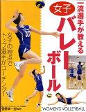 女子排球 - 由顶尖选手教;[一流選手が教える女子バレーボール [ 菅野幸一郎 ]]