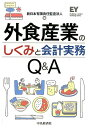 外食産業のしくみと会計実務Q&A [ 新日本有限責任監査法人 ]