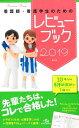 看護師・看護学生のためのレビューブック 2019 [ 岡庭 豊 ]