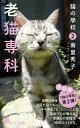 (142)猫の學校2 老猫専科 (ポプラ新書 142) [ 南里 秀子 ]