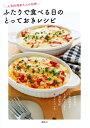 ふたりで食べる日のとっておきレシピ 人気料理家5人が伝授 (...
