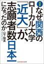 [増補版]なぜ関西のローカル大学「近大」が、志願者数日本一になったのか [ 山下柚実 ]