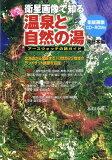 衛星画像で知る温泉と自然の湯(東日本編) [ 福田重雄 ]