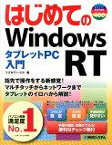 第一次的Windows RT平板电脑入门[Libroworks ][はじめてのWindows RTタブレットPC入門 [ リブロワークス ]]