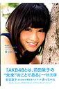 【送料無料】前田敦子AKB48卒業記念フォトブック あっちゃん