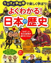 よくわかる! 日本の歴史 なるほど事件簿で楽しく学