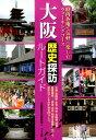 大阪歴史探訪ルートガイド [ 大阪歴史文化研究会 ]