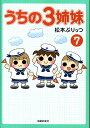 うちの3姉妹(7) [ 松本ぷりっつ ]