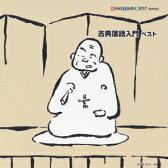 KING TWIN BEST SERIES::古典落語入門 ベスト [ (オムニバス) ]