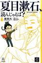 夏目漱石、読んじゃえば? [ 奥泉光 ]