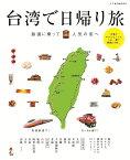 台湾で日帰り旅 鉄道に乗って人気の街へ 言葉がわからなくてもこれ一冊で移動はOK! (JTBのムック)