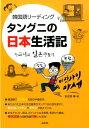 タングニの日本生活記 [ 金玄謹 ]