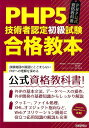 PHP5技術者認定初級試験合格教本 [ 酒徳峰章 ]
