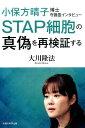 小保方晴子博士守護霊インタビュー STAP細胞の真偽を再検証する (OR books) [ 大川隆法 ]