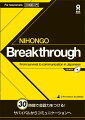 NIHONGO Breakthrough
