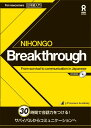 NIHONGO Breakthrough From survival to communic [ Jプレゼンスアカデミー ]