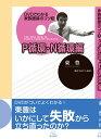 DVDでわかる家族面接のコツ(3) P循環・N循環編 [ 東豊 ]