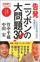 【送料無料】告発ニッポンの大問題30! [ 竹中平蔵 ]