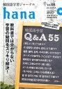 hana(vol.08) 韓国語学習ジャーナル 特集:韓国語学習Q&A55 [ hana編集部 ]