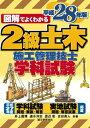 2級土木施工管理技士 学科試験 平成28年版 [ 井上国博 ]