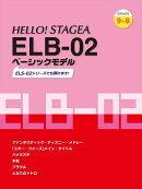 HELLO!STAGEA ELB-02 �١����å���ǥ�(9��8��)