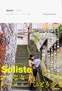 Soliste[ソリスト]おとな女子ヨーロッパひとり歩き [ 寺田 和代 ]