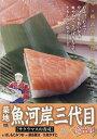 築地魚河岸三代目絶品集 サクラマスの寿司 (My First BIG SPECIAL) [ はしもとみつお ]