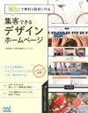 Wixで無料&簡単に作る 集客できるデザインホームページ [ 一般社団法人日本WIX振興プロジェクト