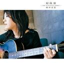 CD - 殺風景 〜15th Anniversary Edition〜 (CD+DVD) [ 熊木杏里 ]
