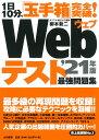1日10分 「玉手箱」完全突破!Webテスト 最強問題集'21年版 柳本 新二