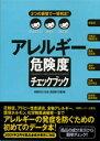 アレルギー危険度チェックブック 3つの表情で一発判定! [ 体験を伝える会 ]