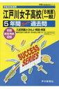 江戸川女子高等学校(平成30年度用) 5年間スーパー過去問 (声教の高校過去問シリーズ)