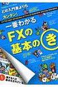 【送料無料】一番わかるFXの基本のき