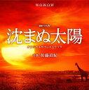 WOWOW開局25周年記念 沈まぬ太陽 オリジナルサウンドトラック [ 佐藤直紀 ]