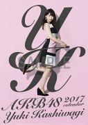 (壁掛)AKB48 柏木由紀 B2カレンダー 2017【楽天ブックス限定特典付】