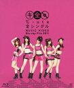 ℃-ute 全シングル MUSIC VIDEO Blu-ray File 2011【Bl