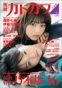 別冊カドカワ 総力特集 乃木坂46 vol.03 (カドカワ...
