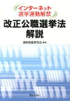 改正公職選挙法解説 インターネット選挙運動解禁 [ 選挙制度研究会 ]