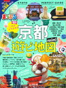 まっぷる京都遊ビ地図mini (まっぷるマガジン)