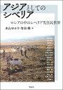 アジアとしてのシベリア ロシアの中のシベリア先住民世界 (アジア遊学 227)