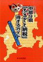 中部9県「ふるさと納税」得するガイド [ 中日新聞社 ]