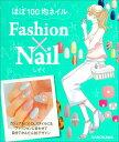 ほぼ100均ネイル Fashion×NAIL [ しずく ]
