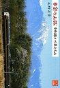 車窓の山旅 中央線から見える山 (じっぴコンパクト文庫) [ 山村正光 ]